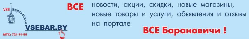 Все Барановичи