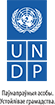 united nations development programme logo 2 0