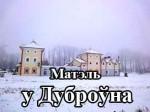 Матэль у Дуброўна