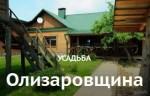 Олизаровщина №1
