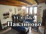 Павлиново