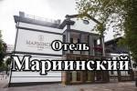 Отель «Марыінскі»